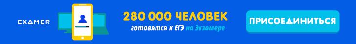 Examer.ru